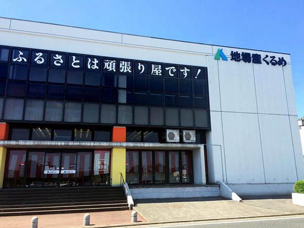 久留米地域地場産業振興センター