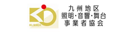 九州地区照明・音響・舞台事業者協会